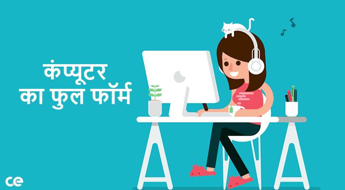 computer ka full form kya hai hindi