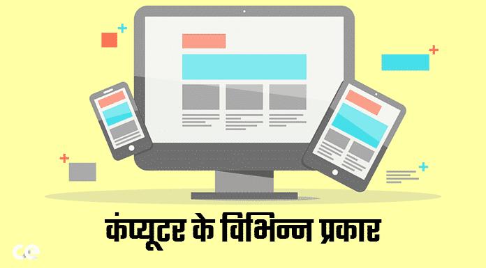 computer ke prakar hindi
