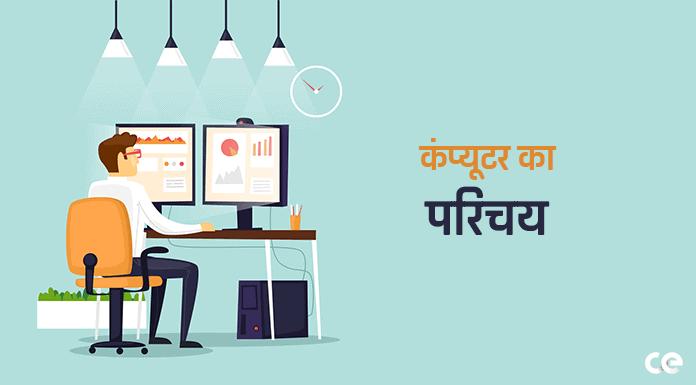 computer ka parichay hindi