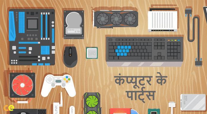 computer ke parts hindi