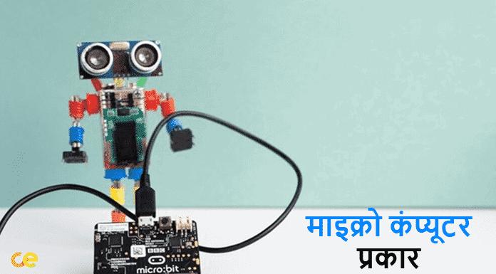 micro computer ke prakar hindi