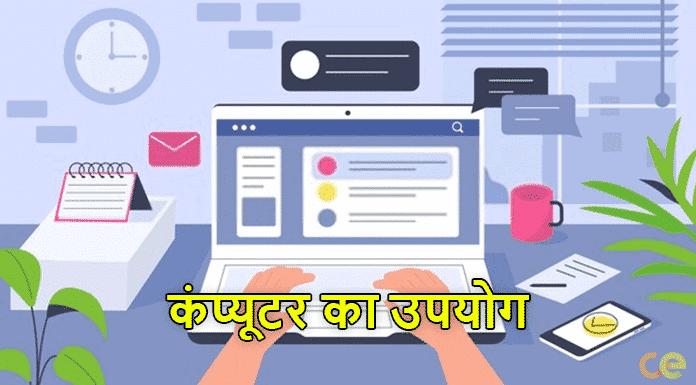 computer ka upyog hindi