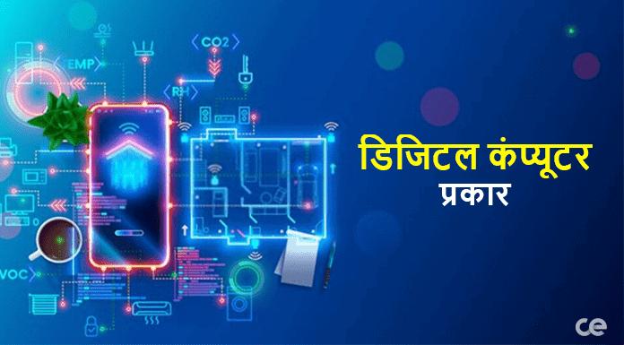 digital computer ke prakar hindi