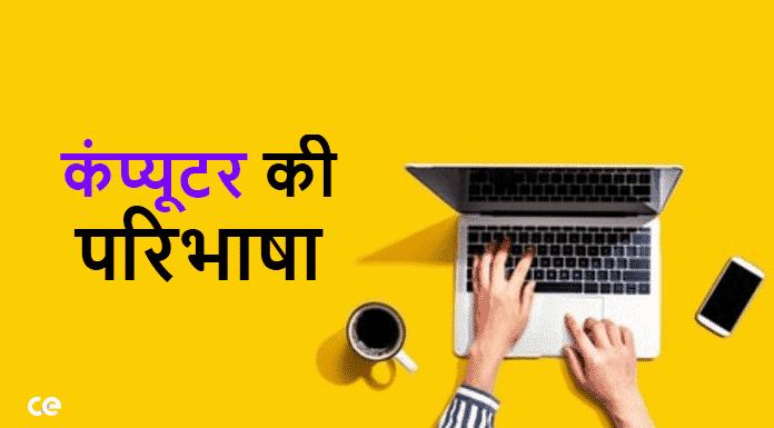 computer ki paribhasha hindi