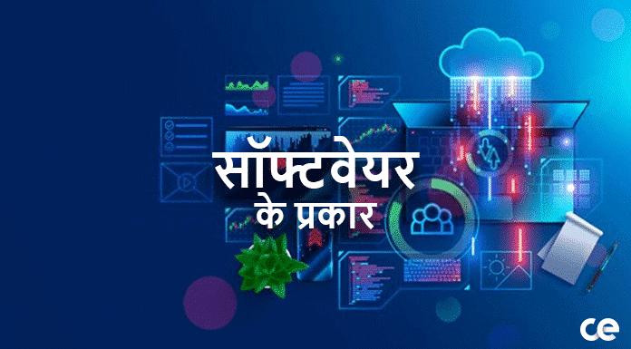 software ke prakar hindi