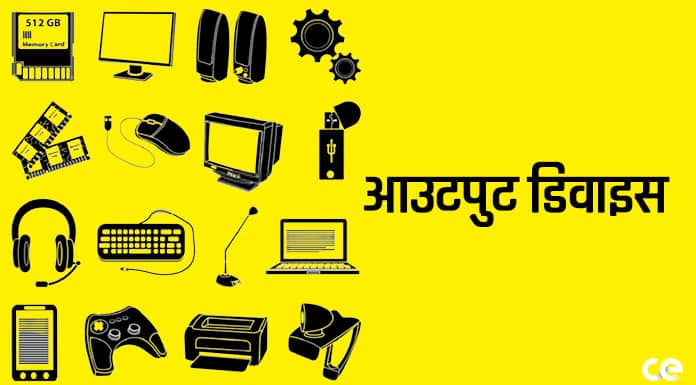output device name hindi
